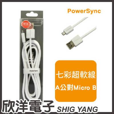 ※ 欣洋電子 ※ 群加科技 USB to Micro 手機充電傳輸超軟線 / 1.5M 白 ( USB2-ERMIB159 )  PowerSync包爾星克