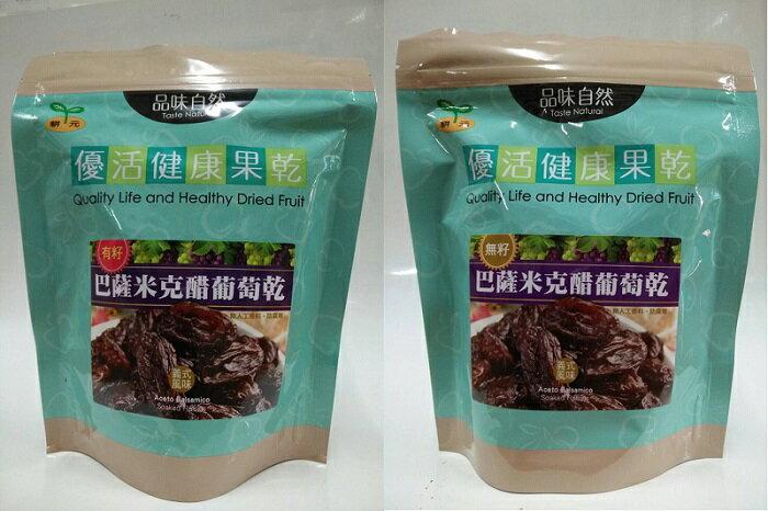 耕元 品味自然巴薩米克醋葡萄乾(有籽/無籽) 280g/包