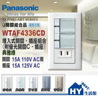 國際牌COSMO系列 WTAF4336CD(典雅綠) 大面板螢光二開一插