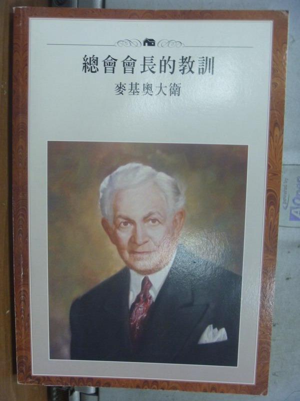 【書寶二手書T2/宗教_OMN】總會會長的教訓_麥基奧大衛