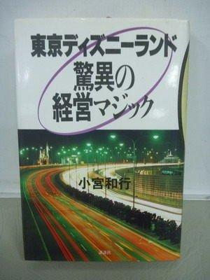 【書寶二手書T9/原文書_MSI】東京迪士尼驚奇的經營魔法_小宮和行