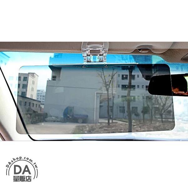 《DA量販店》多功能 汽車 防眩鏡 日用 護目鏡 遮陽鏡 遮陽板(V50-0398)