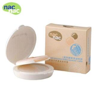 Nac Nac 真珠酵素爽身粉餅30g【德芳保健藥妝】