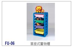 【兒童家具】單排組合櫃