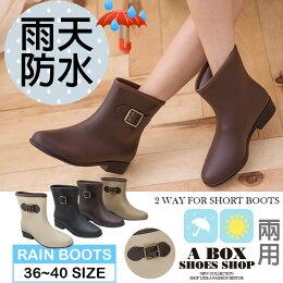 晴雨 ways 防水 韓版簡約質感霧面 金屬 粗低 雨鞋 雨靴