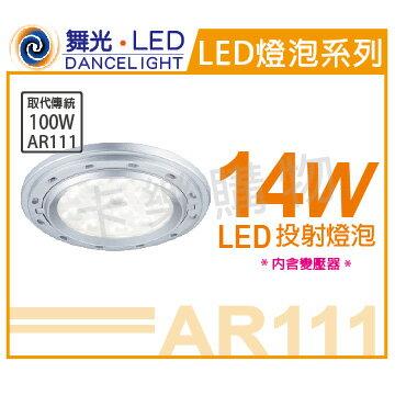 舞光 LED 14W 2700K 黃光 24度 AR111 全電壓 燈泡  WF520158
