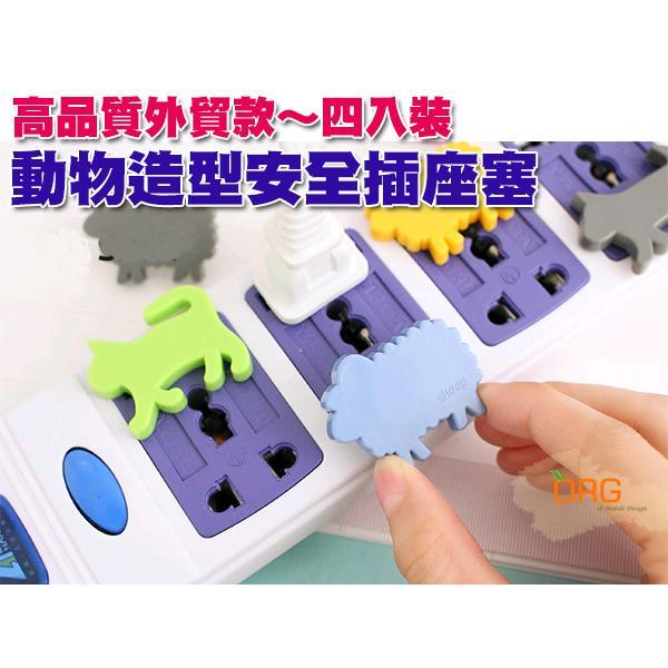 ORG《SD0411》日本外貿款~4入 動物造型 插座/插頭 安全塞/防塵塞/安全插頭塞 幼兒/嬰兒/小孩 安全 防漏電