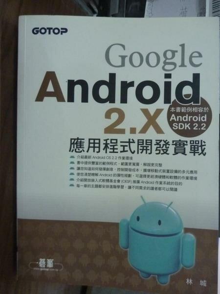 【書寶二手書T3/電腦_QGW】Google Android 2.X應用程式開發實戰_林城
