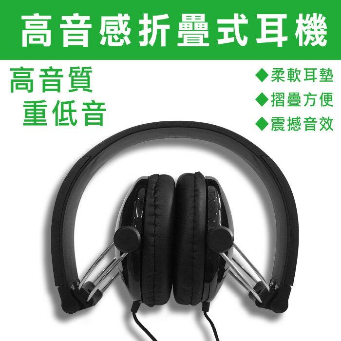 iPhone 6/6S 適用 專業級音樂耳機/耳罩式可折疊式耳機/重低音/摺疊收納/高級柔軟耳墊/運動休閒/適用 MP3 MP4 手機 平板/HAPPY購物館