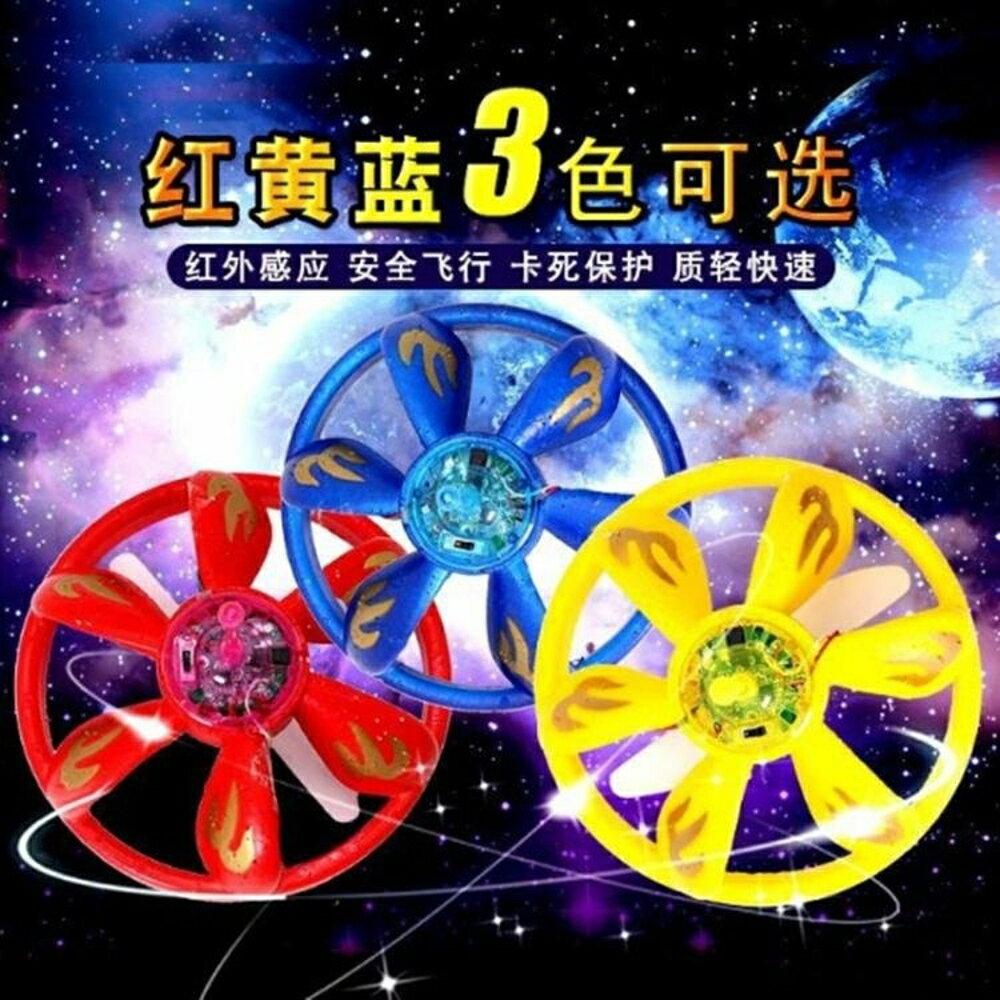 兒童節圣誕禮物發光澄海玩具 UFO懸浮智能感應飛機飛碟飛行器CY 酷男精品館