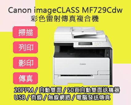 <br/><br/>  Canon imageCLASS MF729Cdw 彩色雷射多功能事務機(複合機)<br/><br/>
