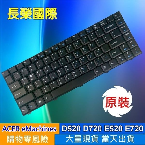 ACER 全新 繁體中文 鍵盤 D520 eMachines D525 D720 D730 525 732