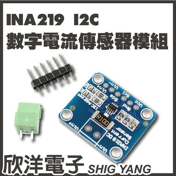 ※欣洋電子※INA219I2C數字電流傳感器模組(1198)#實驗室、學生模組、電子材料、電子工程、適用Arduino#