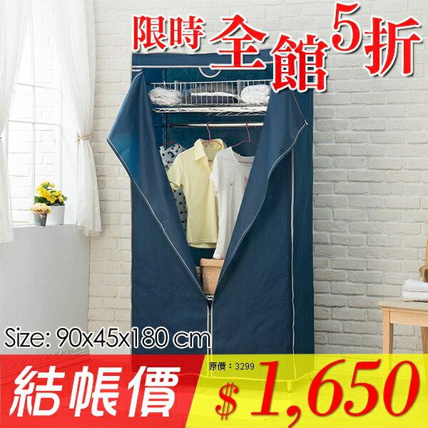~悠室屋~波浪電鍍雙抽衣櫥架 90x45x180 cm  附布套  雙層衣櫃 簡約抽屜衣櫥