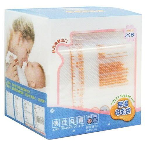 傳佳知寶 茶壺型辨溫母乳袋240ml 1