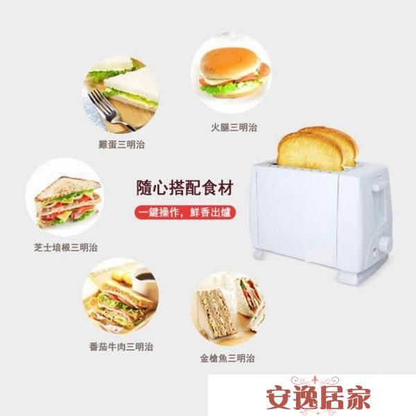 現貨 烤麵包機土司機 帕尼尼機點心機 全自動多功能烤麵包機 土司機