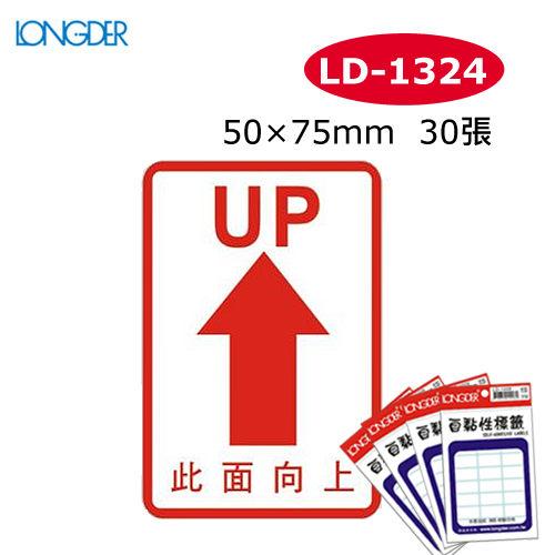 龍德 自粘標籤LD-1324/UP/50×75mm