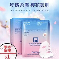 【1元快搶】櫻花保濕水光面膜