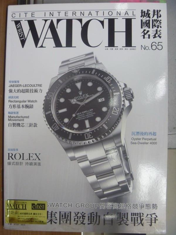 【書寶二手書T2/收藏_ZKH】城邦國際名錶_65期_集團發動自製戰爭等