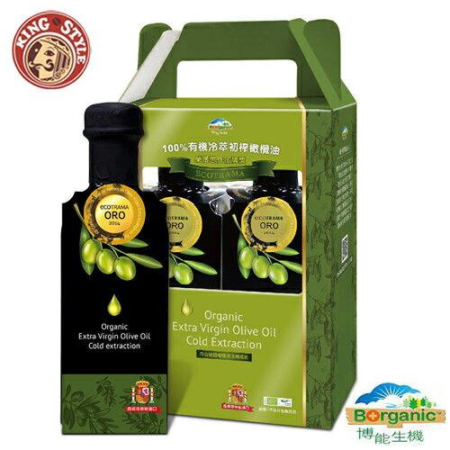 【博能生機】有機100%冷萃初榨橄欖油500毫升/瓶2入禮盒組