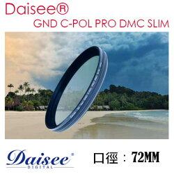 [滿3千,10%點數回饋]Daisee GND C-POL PRO DMC SLIM 72mm 可調式多層鍍膜灰色漸層偏光鏡 ND4-ND16 公司貨