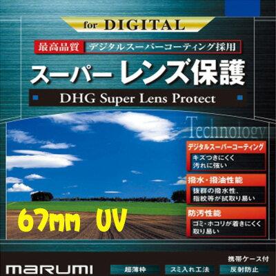 Marumi DHG Super 67mm UV 奈米鍍膜高透光! 公司貨