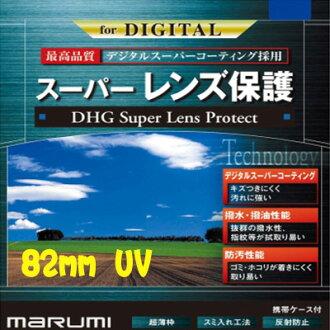 Marumi DHG Super 82mm UV 奈米鍍膜高透光! 公司貨