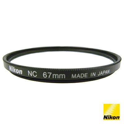Nikon Filter 67mm NC UV 公司貨