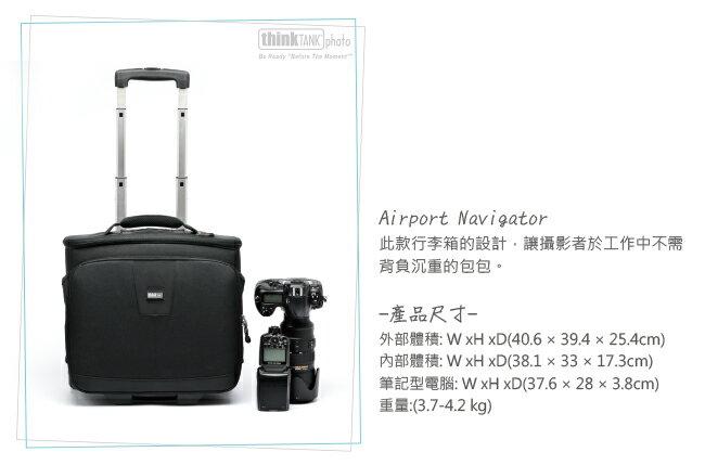 Think Tank ThinkTank 創意坦克 彩宣公司貨 -Airport Navigator-機師型行李箱-(AN540)