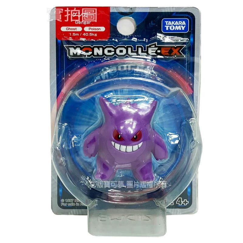 【Fun心玩】PC97871 麗嬰 日本 TOMY 神奇寶貝 MS-46 梗鬼 精靈 寶可夢 公仔 玩具 生日 禮物