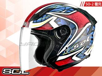 SOL安全帽|SO-2 / SO2 霍克 白/紅【簡約輕化.可加下巴】 半罩帽 『耀瑪騎士生活機車部品』