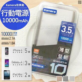 日光城。Kamera SmartTrendy行動電源10000mAh,佳美能充電移動電源隨身電源手機iphone7s HTC SAMSUNG iPad Mini