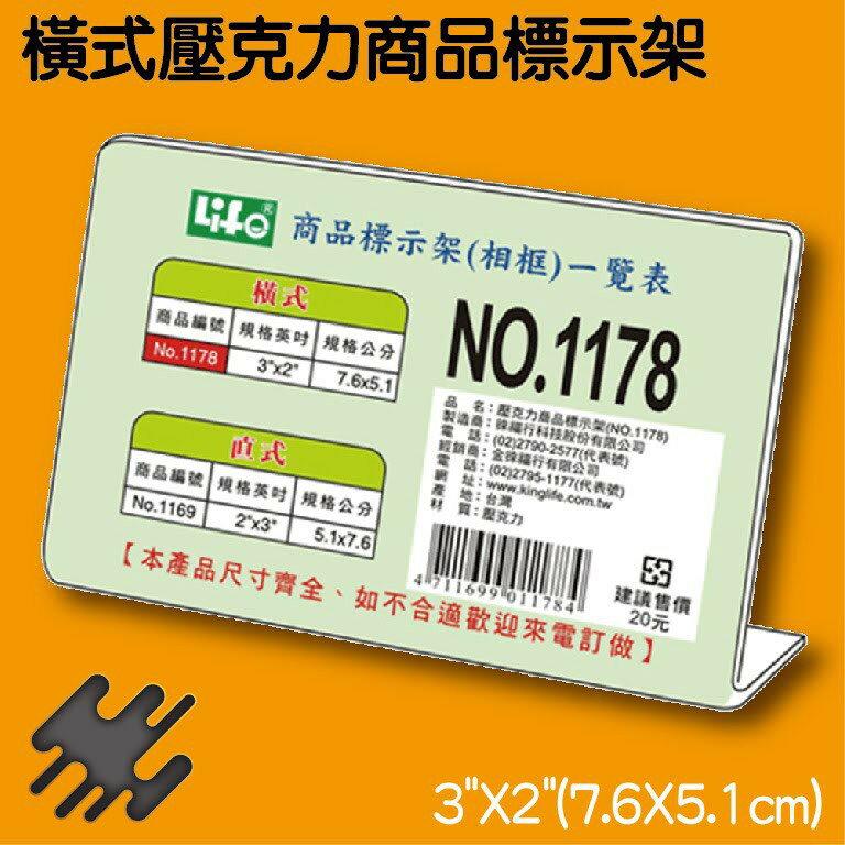 勁媽媽超級商城 徠福 LIFE 橫式壓克力商品標示架- 3