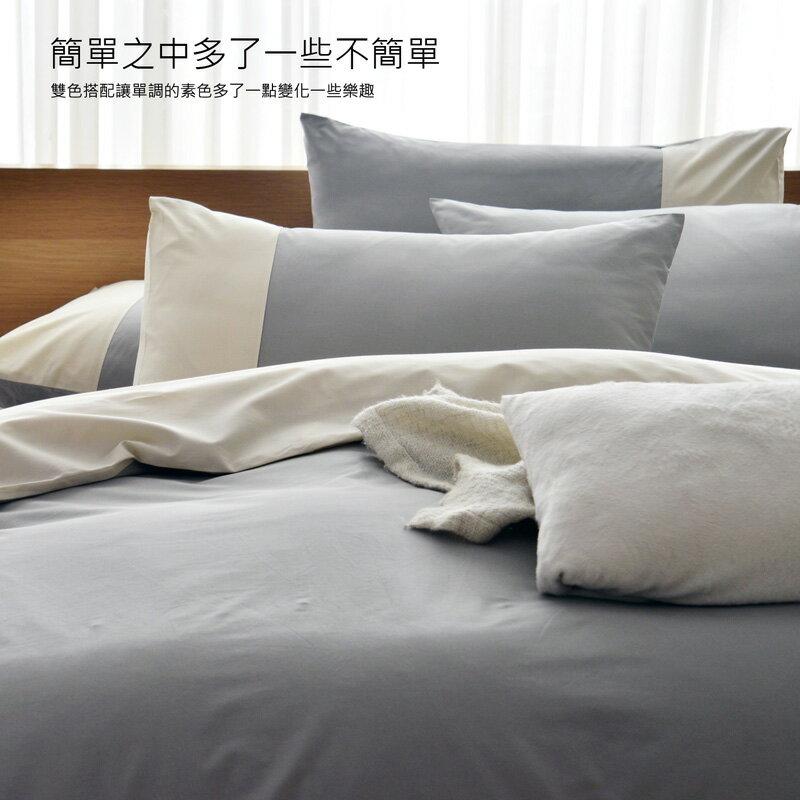 MIT100%精梳純棉【多˙簡單-素色雙拼系列】灰色米情/寢具/床單/床包/枕套/被套 ★班尼斯國際家具名床