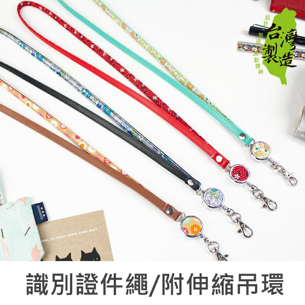 珠友 NA-50053 漾彩識別證件繩/證件吊繩/證件帶 (附伸縮吊環)