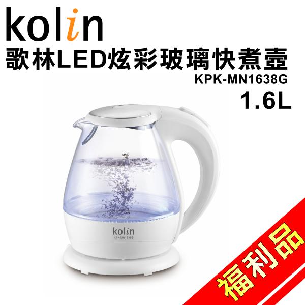 (福利品)【歌林】1.6公升LED炫彩玻璃快煮壼/電茶壼KPK-MN1638G 保固免運-隆美家電