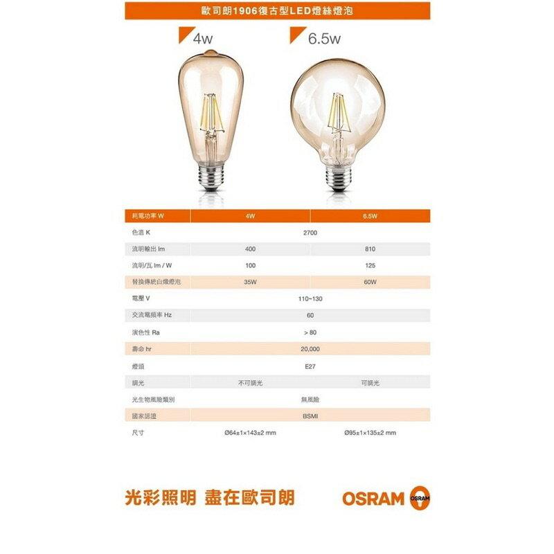 好時光~歐司朗 LED 4W E27  燈絲燈 燈泡 復古造型 工業風 鎢絲燈泡 黃光2700k 110V OSRAM