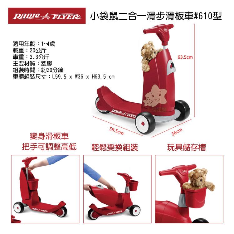 【大成婦嬰】美國 RadioFlyer 小袋鼠二合一滑步滑板車 #610型 (一年保固) 公司貨 1