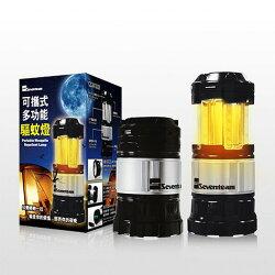 Seventeam七盟 ST-04P8-WY1 LED可攜式多功能驅蚊燈 露營燈