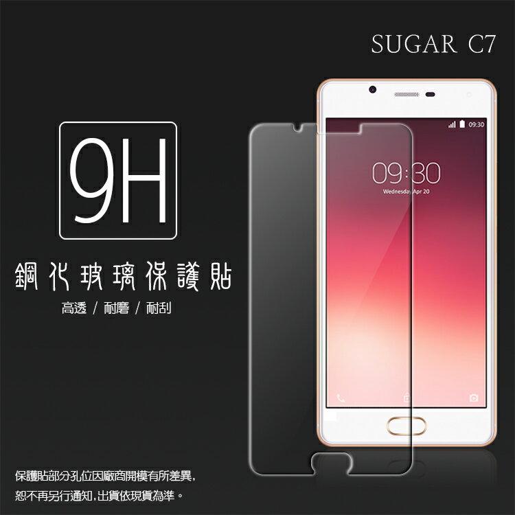 超高規格強化技術 時尚手機 SUGAR C7 鋼化玻璃保護貼/強化保護貼/9H硬度/高透保護貼/防爆/防刮
