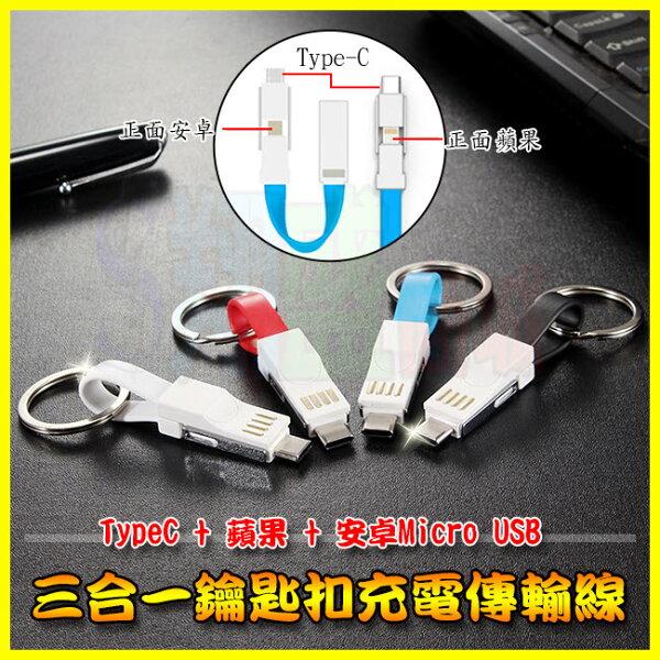 三合一多功能傳輸充電線iPhone78X6S安卓TypeCS8S9+Note8磁吸鑰匙扣便攜旅行
