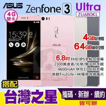 ASUS ZenFone 3 Ultra 6.8吋 搭配台灣之星門號專案 ZU680KL 4/64 手機最低1元 新辦/攜碼/續約