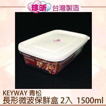 【珍昕】KEYWAY 青松長形微波保鮮盒~2入 (1500ml / 258x163x60mm)