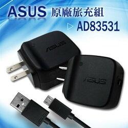 【保固一年】華碩 ASUS 5.0V 2A / AD83531 手機平板原廠充電頭 旅充頭