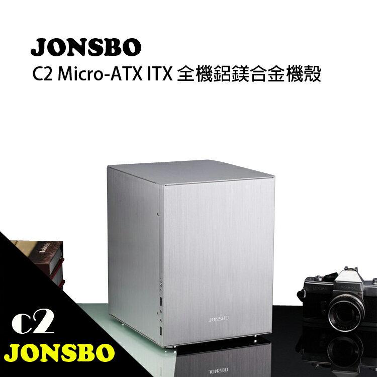 [喬傑數位]JONSBO 喬思伯 C2 銀色 Micro-ATX ITX 全機鋁鎂合金機殼 電腦機殼 小機殼 機箱 S000098