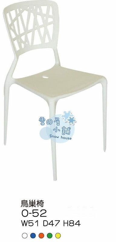 ╭☆雪之屋小舖☆╯O-52P04 鳥巢椅/造型椅/休閒椅/餐椅