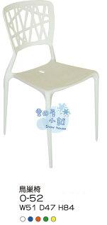 ╭☆雪之屋小舖☆╯O-52P04鳥巢椅造型椅休閒椅餐椅
