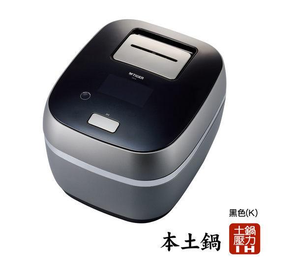 【TIGER虎牌頂級款】6人份土鍋壓力IH炊飯電子鍋JPX-A10R