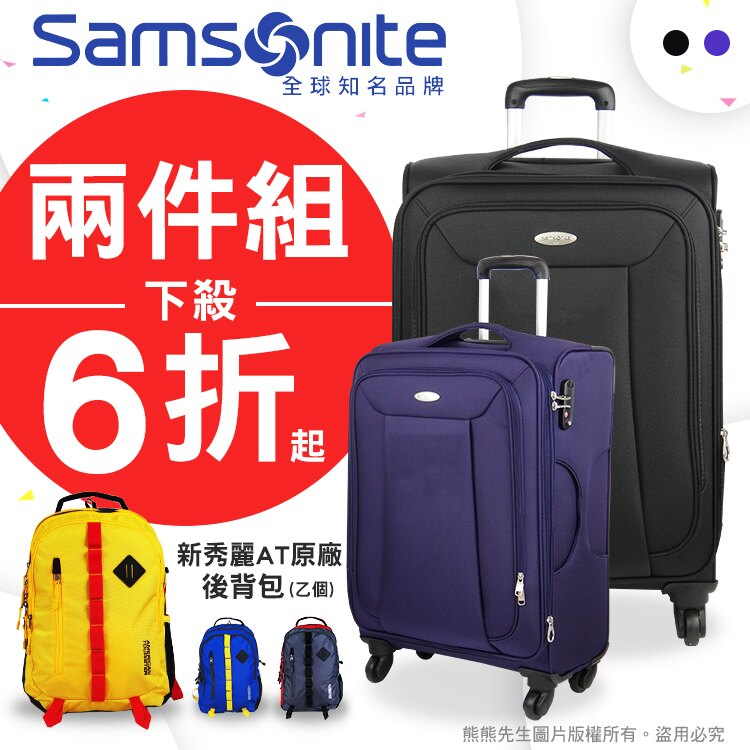 《熊熊先生》箱包兩件組6折 20吋 Samsonite 行李箱 旅行箱 登機箱 645 + American Tourister後背包