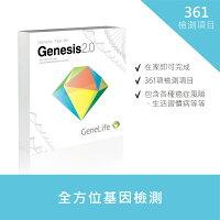 日本 GeneLife基因樂活- 全方位基因檢測 (從癌症遺傳疾病風險到祖先根源的基因分析,業界檢測項目最多,最完整的360項)-GeneLife基因樂活-3C特惠商品
